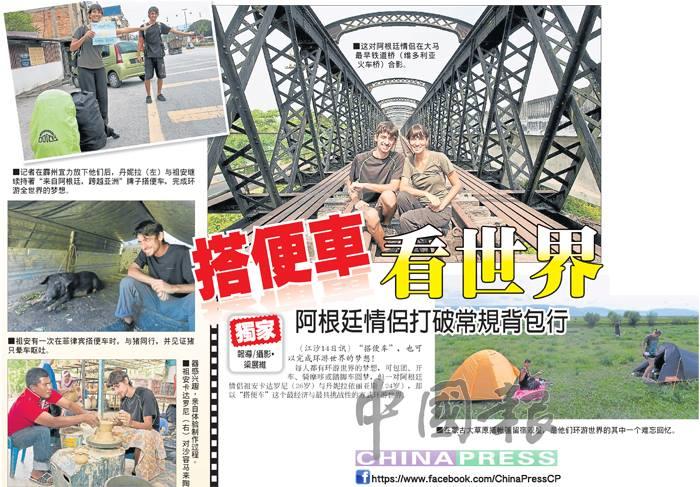 Nota en diario malayo