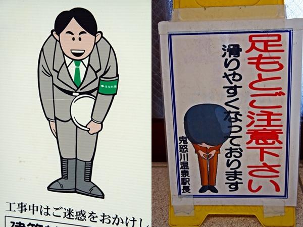 Curiosidades de Japón: reverencias