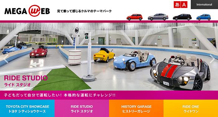 Cosas gratis Tokio - Toyota megaweb
