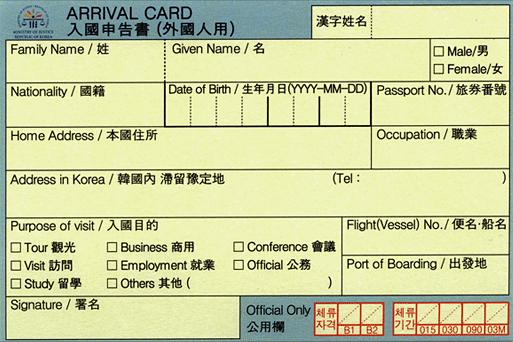 Visa de Corea del Sur - tarjeta de arribo