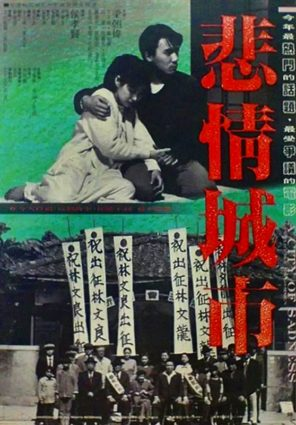 Las mejores películas taiwanesas: A City of Sadness