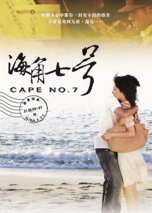 Peliculas taiwanesas: Cape No. 7