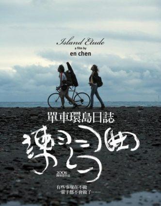 Peliculas de Taiwan: Island Etude