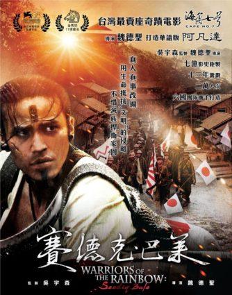 Películas taiwanesas: Warriors of the Rainbow (Guerreros del arcoíris)